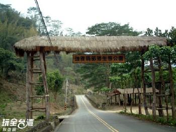茶山部落生態公園