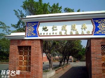吳鳳紀念公園