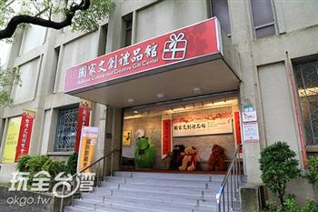 國家文創禮品館(原中華工藝館)