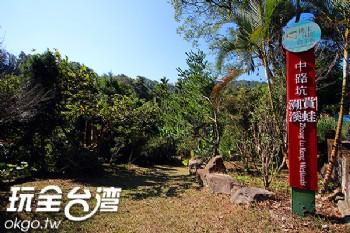 中路坑溼地(桃米生態村)
