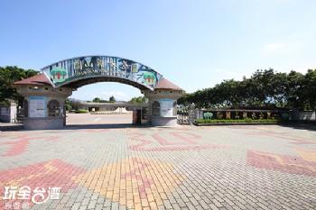 關山環保親水公園