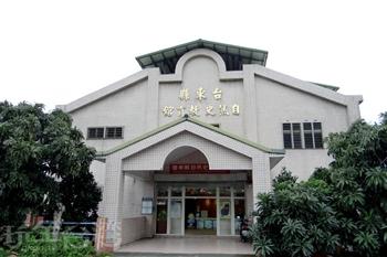 台東縣自然史教育館