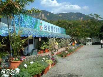 台光香草教育農園