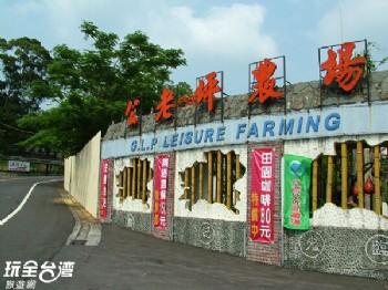 公老坪教育休閒農場