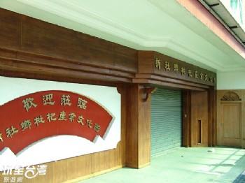 新社鄉枇杷產業文化館