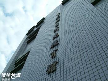 台南市自然史博物館