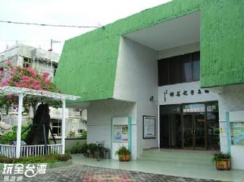 菜寮化石館