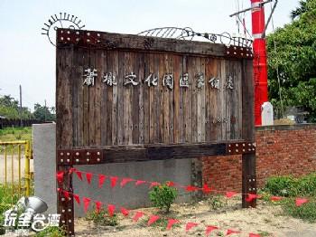 蕭壟文化園區(蕭壠文化園區)