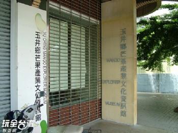 芒果產業文化資訊館(地震受損,暫停開放)