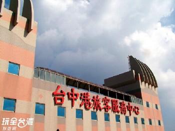 台中港區旅客服務中心