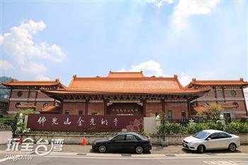 佛光山金光明寺