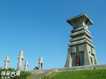 東峰公園(二二八紀念公園)