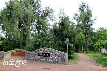 環保休閒公園