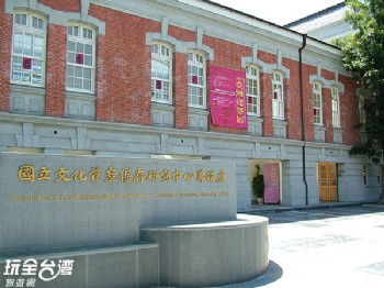 國立文化資產保存研究中心
