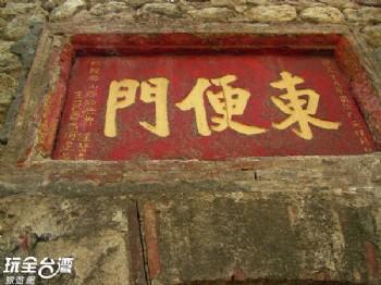 東便門(東福橋)