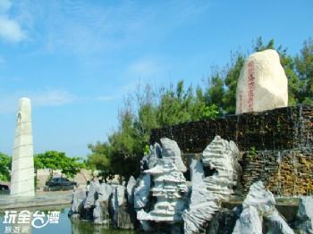黃金海岸(彌陀海濱遊樂園)
