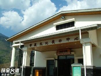 布農文化展示中心
