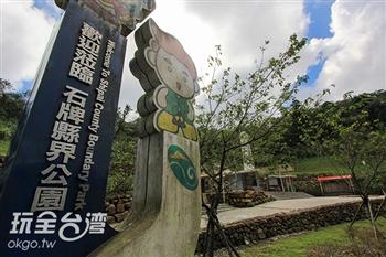 石牌縣界公園
