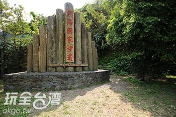 朝陽國家步道