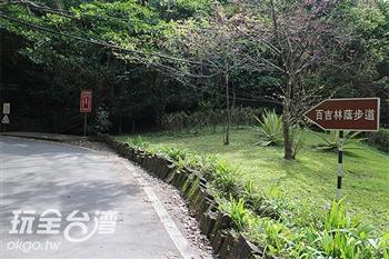 大溪古道(百吉林蔭步道)