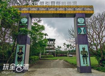 太巴塱文化發祥地