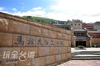 馬祖民俗文化館