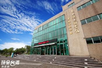 羅東鎮立圖書館(李科永紀念圖書館)