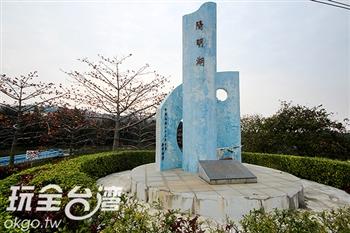 陽明村、陽明湖