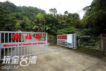 衛生福利部國家藥用植物園