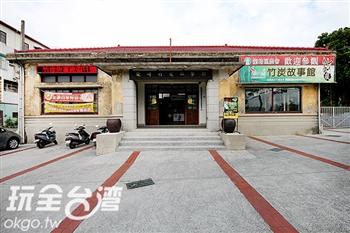 龍崎竹炭故事館