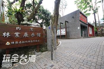 內灣林業展示館