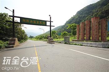 朝陽山海生態村(朝陽社區)