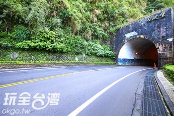 石碇堡隧道