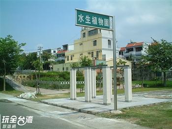 北斗心地圖.心動廣場(原河濱公園、水生植物園)