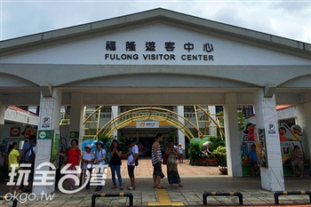 福隆遊客中心