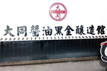 大同醬油黑金釀造館