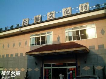 日月潭邵族文化村