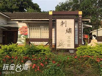 刺繡文化館