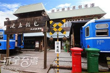 池上飯包文化故事館(池上飯包博物館)