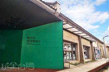 新竹鐵道藝術村
