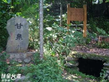社寮甘泉井