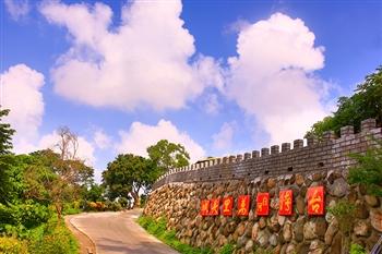 台灣萬里長城