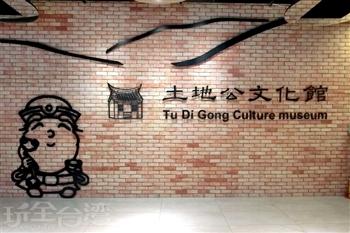 土地公文化館
