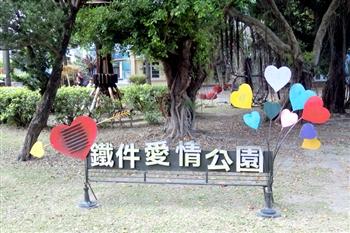 鐵件愛情公園(橋頭糖廠)