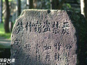 嚴禁盜竊竹尹碑