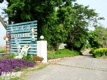 炎山教育農場