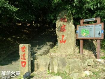 鳴鳳山古道