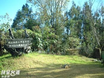 台大梅峰農場