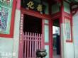 台南德化堂