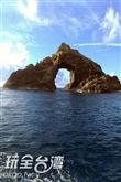 綠島樓門嶼